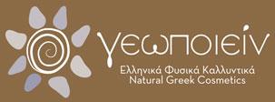 Ελληνικά Φυσικά Καλλυντικά-Γεωποιείν